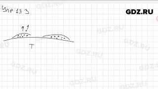 Упр 13.3 - Физика 8 класс Пёрышкин