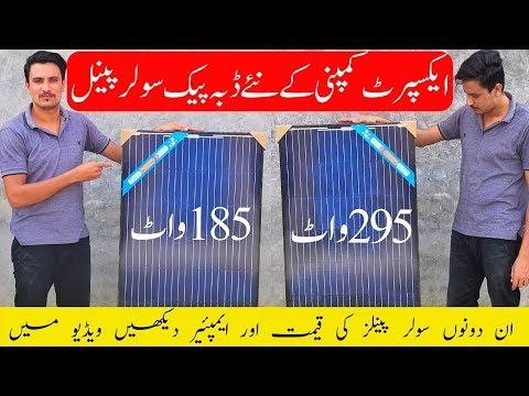 NEW SOLAR PANELS BY AXPERT 185W & 295W POLYCRYSTALLINE DETAILS IN URDU