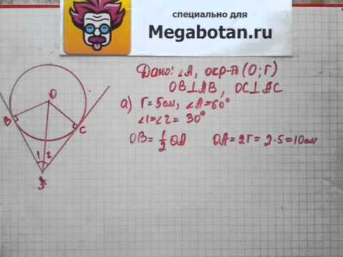 Номер 676 Геометрия 7 9 класс Атанасян