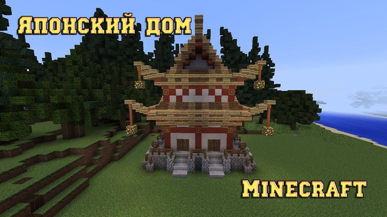 Как построить японский дом в майнкрафте Япония Youtube