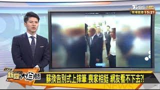 蘇貞昌告別式上摔筆 喪家相挺 網友看不下去?!新聞大白話 20190708