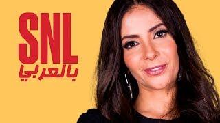 حلقة منى زكي الكاملة - SNL بالعربي
