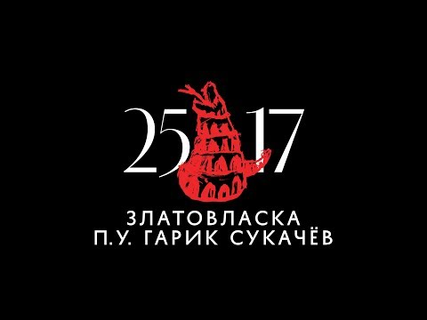 25/17 п.у. Гарик Сукачёв