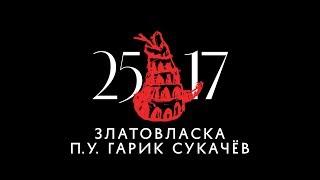 """25/17 п.у. Гарик Сукачёв """"Златовласка"""" (ЕЕВВ. Концерт в Stadium) 2017"""