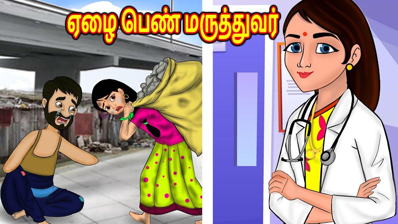 ஏழை பெண் மருத்துவர் Stories in Tamil | Tamil Stories | Tamil Kathaigal | Tamil Moral Stories