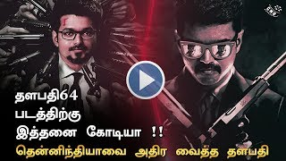 Thalapathy 64 High Budget Movie of South India | Vijay Gets Highest Salary of Tamil Cinema