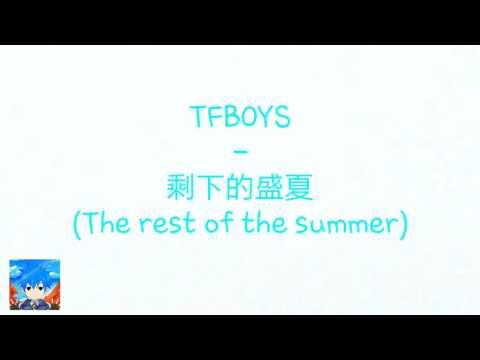 剩下的盛夏 (The Rest of The Summer) - TFBOYS (lyric+pinyin)