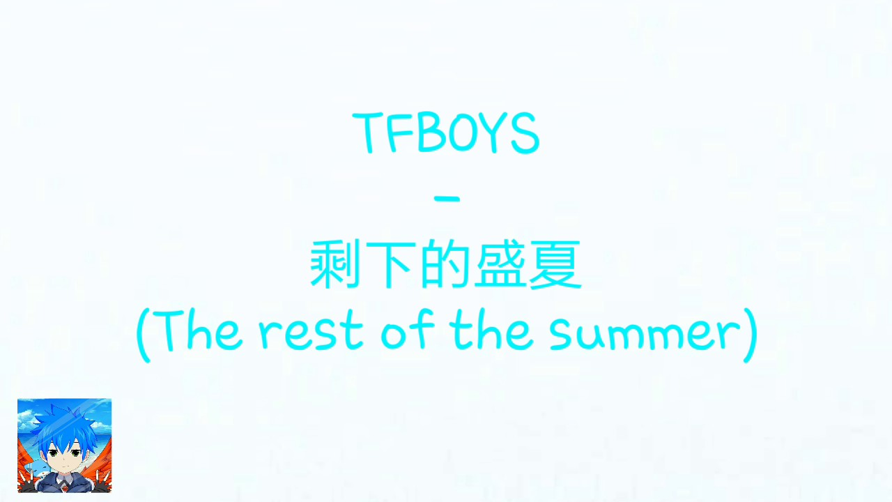 剩下的盛夏 (The Rest of The Summer) - TFBOYS (lyric+pinyin)