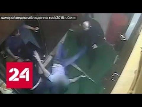 Сочинский спрут: для чего охранники популярных на курорте ресторанов избивали посетителей - Россия…