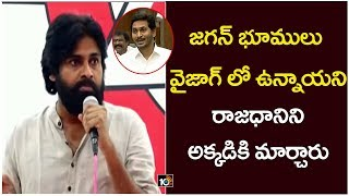 CM Jagan Have Many Properties in Vizag Thatand#39;s Why Jagan Shifting AP Capital, Says Pawan Kalyan