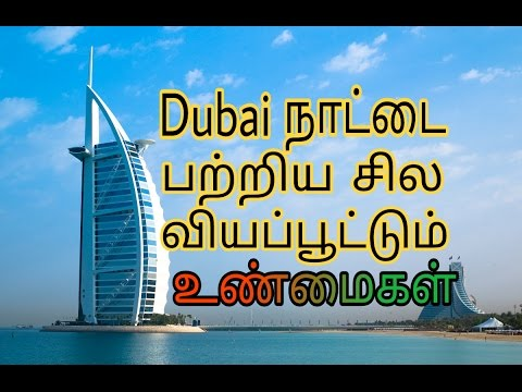 Some Intresting Facts About Dubai
