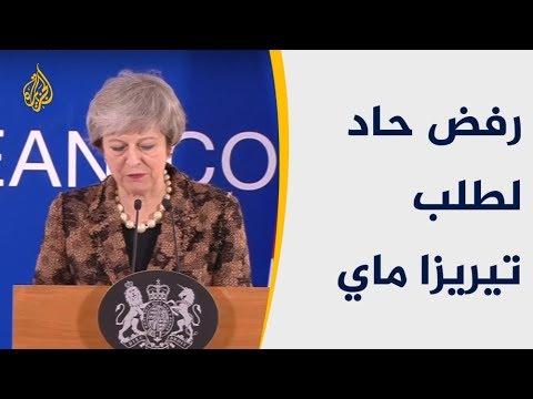 الأوروبيون يحشرون ماي بالزاوية ويرفضون إعادة التفاوض بشأان البريكست  - نشر قبل 55 دقيقة