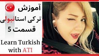 آموزش زبان ترکی استانبولی    دانلود سریال پرنده سحرخیز - سریال عطر عشق   اعداد در ترکی استانبولی