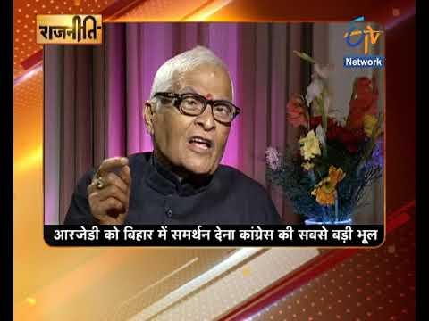 Rajneeti राजनीति  Interview Of Former Chief Minister Of Bihar Jagannath Mishra With Vasindra Mishra