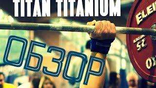 Кистевые бинты TITAN Titanium. Как наматывать бинты.