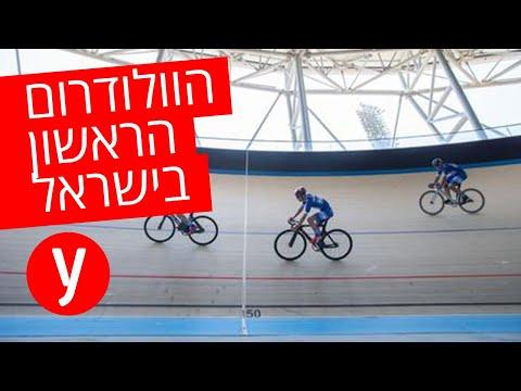 הכירו את הישראלים שחולמים על מדליה אולימפית באופני מסלול