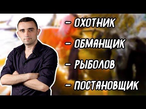 Vitalik Ignatyuk // Разоблачение охотника на мертвую птицу