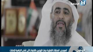 السويدي: السلطات القطرية تبنت الهاربين من الإمارات إلى تركيا