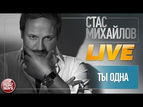 СТАС МИХАЙЛОВ ★ ТЫ ОДНА ★ LIVE ★