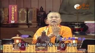 【王禪老祖玄妙真經039】| WXTV唯心電視台
