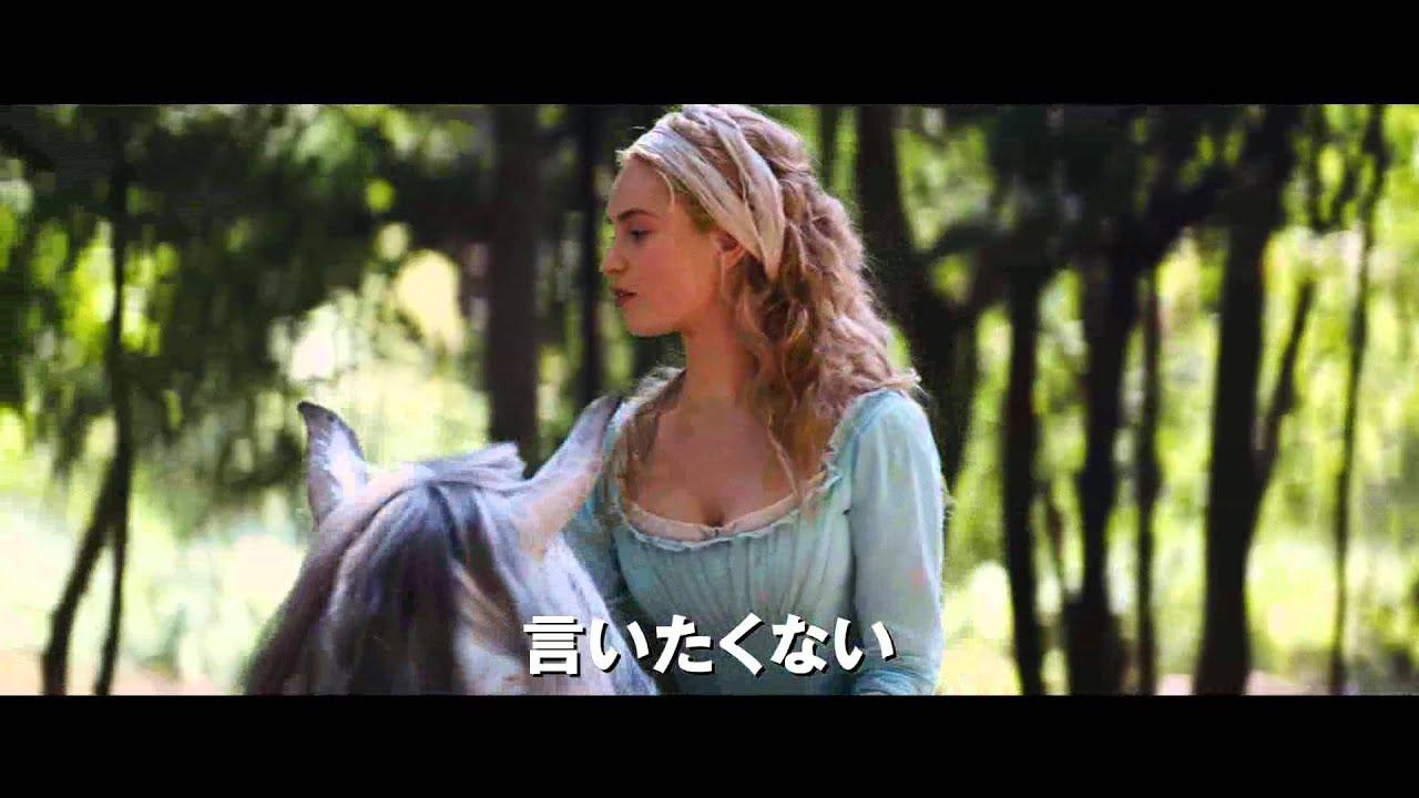 画像: 映画『シンデレラ』予告編 youtu.be