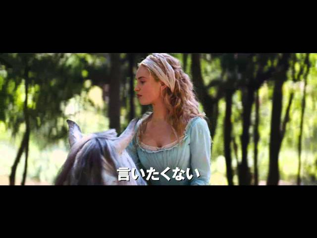 映画『シンデレラ』予告編
