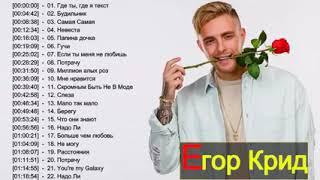 Все песни Егора Крида HD