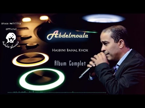 Abdelmoula - Hasbini Bahal Khok - Album Complet - Video Officiel