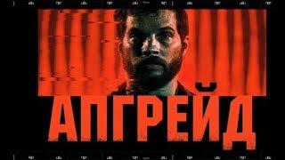 Фильм АПГРЕЙД. Скачать бесплатно в хорошем качестве