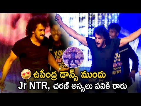 Upendra Super Dance Performance At I Love You Movie Pre Release Event || Life Andhra Tv