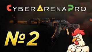 CyberArenaPro Топ CS GO | №2 | Петушинный эйс