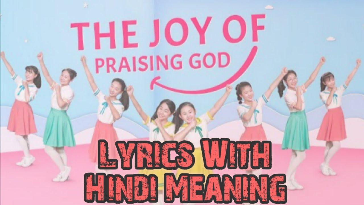 "Download English Christian Song ""The Joy Of Praising God"" with English and Hindi Lyrics    bless creation"