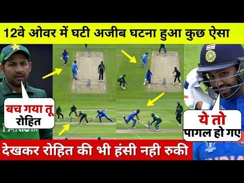 देखिये,जब 9.1 गेंद पर पाकिस्तानियों ने कर दी ऐसे बेवकूफी के Rohit भी बीच मैदान में पेट पकड़ हसने लगे