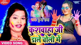 #Pushpa Rana | #VIDEO - कुशवाहा जी डाले चोली में | Ft. Toshi Diwedi | 2021 Bhojpuri Holi Song