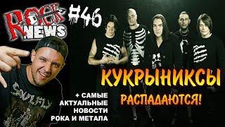 ROCK NEWS #46 Кукрыниксы РАСПАДАЮТСЯ!