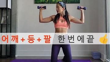 [덤벨 홈트] 준비운동   어깨   등   팔   스트레칭 (상체 근력 운동)ㅣ고민수