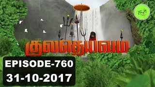 Kuladheivam SUN TV Episode - 760 (31-10-17)