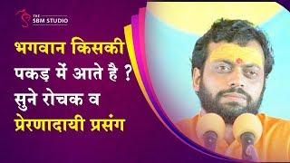 भगवान किसकी पकड़ में आते है ? सुने रोचक व प्रेरणादायी प्रसंग | HD | Shri Sureshanadji