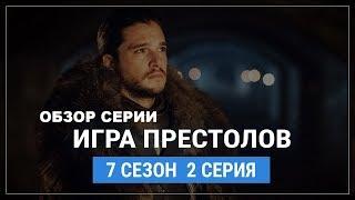 """""""Игра Престолов"""". Обзор 2 серии 7 сезона"""