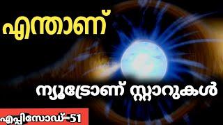 What Are Neutron stars|Malayalam