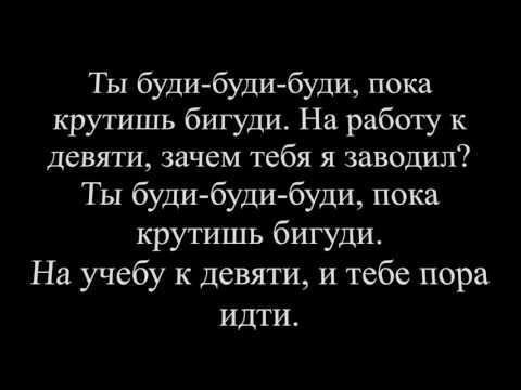 Егор Крид - Будильник (Lyrics)