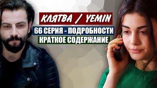 Сериал КЛЯТВА (Yemin) - 66 СЕРИЯ: Эмир признался в любви Рейхан, Джемре не отступает!