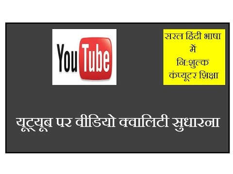 How to Improve Video Quality in Youtube - in hindi ? YouTube me Video Quality Kaise Behtar kare?