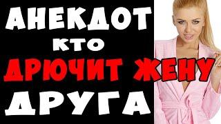 АНЕКДОТ кто Дрючит Жену Друга Самые Смешные Свежие Анекдоты