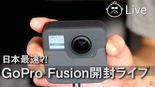 日本最速?! 360度カメラ GoPro Fusion開封 一週間分の散財を振り返るライブ