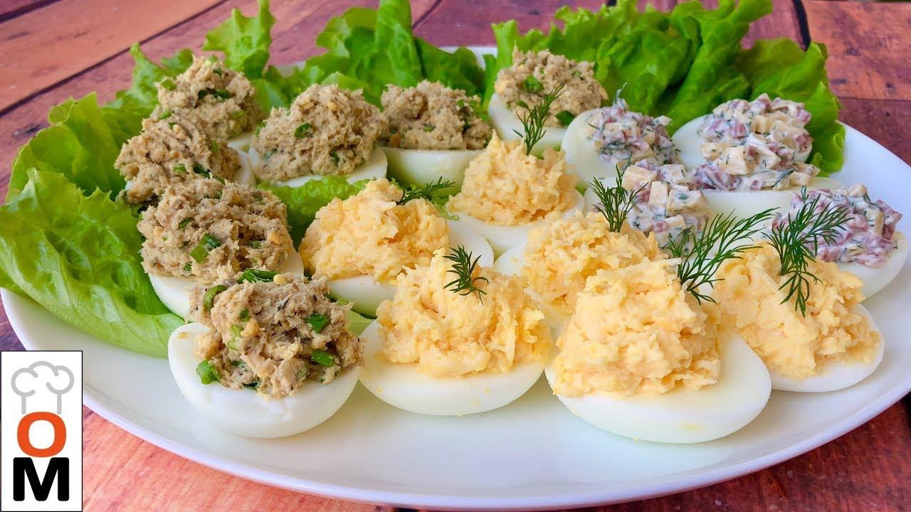 Фаршированные Яйца   Три Вида Начинки