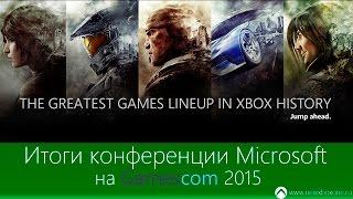 Итоги конференции Microsoft на выставке Gamescom 2015