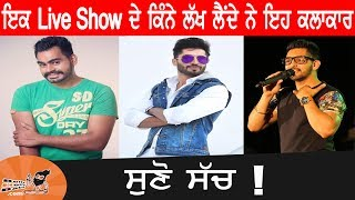 Jassi gill | babbal rai | prabh gill | ਇਕ live show ਦੇ ਕਿੰਨੇ ਲੱਖ ਲੈਂਦੇ ਨੇ | one live show price-rate