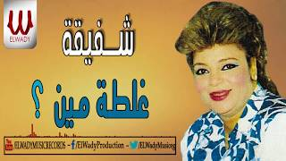 Shafi2a - Ghaltet Meen / شفيقة - غلطه مين