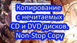 Как скопировать поцарапанные CD и DVD диски? Non-Stop Copy